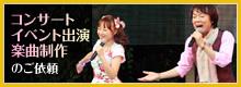 コンサート・イベント出演・楽曲制作依頼