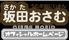 うたのおにいさん坂田おさむオフィシャルウェブサイト