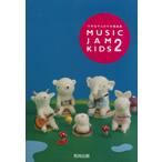 MUSIC JAM KIDS 2(本)