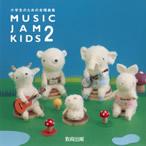 MUSIC JAM KIDS 2(CD)