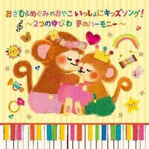 おさむ&めぐみの おやこいっしょにキッズソング! ~2つのゆびわ 夢のハーモニー~