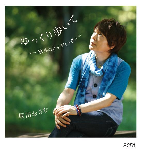 おさむ 坂田 自信なかった歌のお兄さんが…武道館の後、坂田おさむを励ました電話