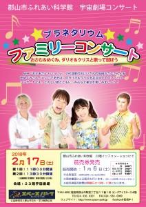 H29ファミリーコンサートポスター